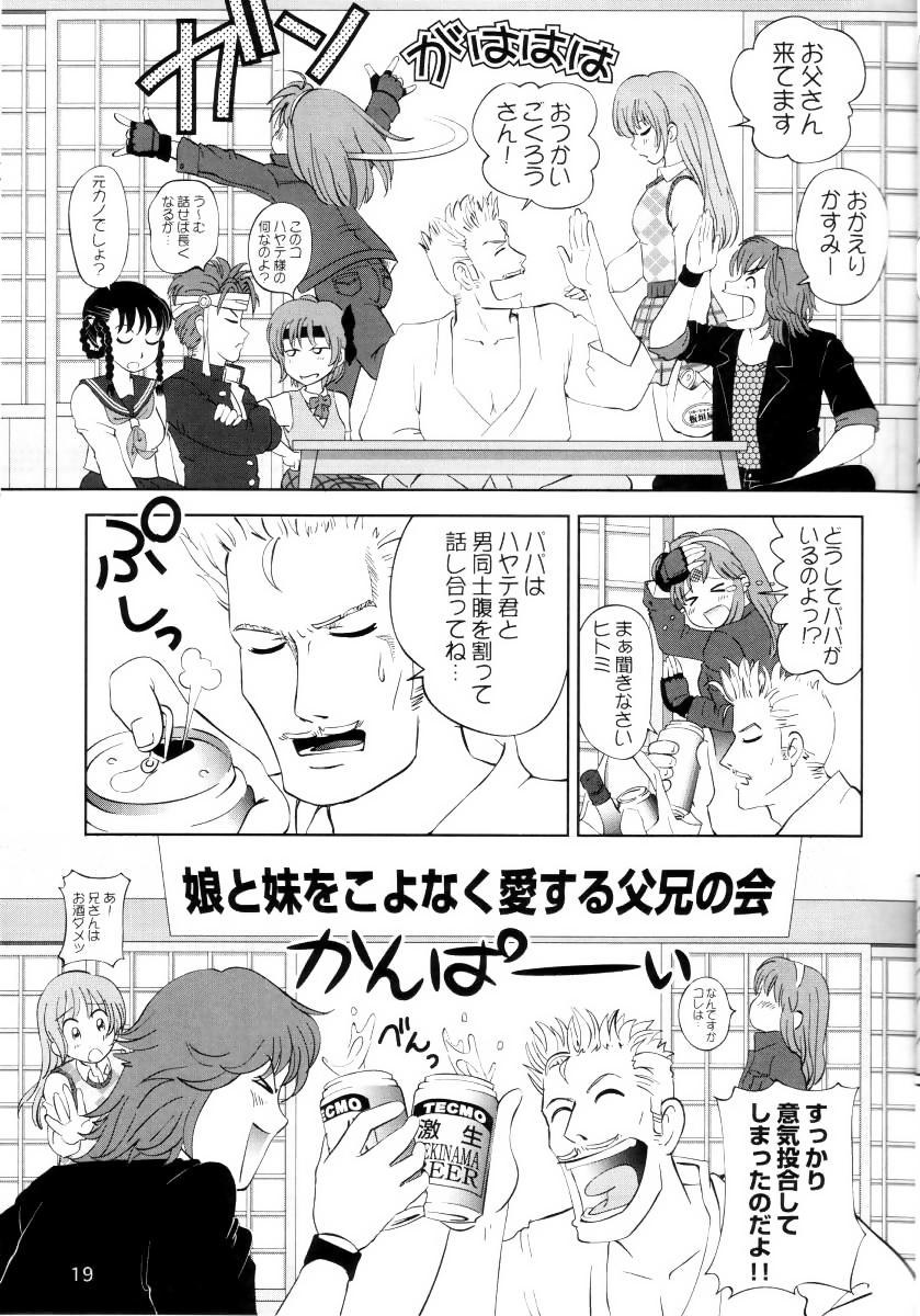 Sugoiyo!! Kasumi-chan 3 17