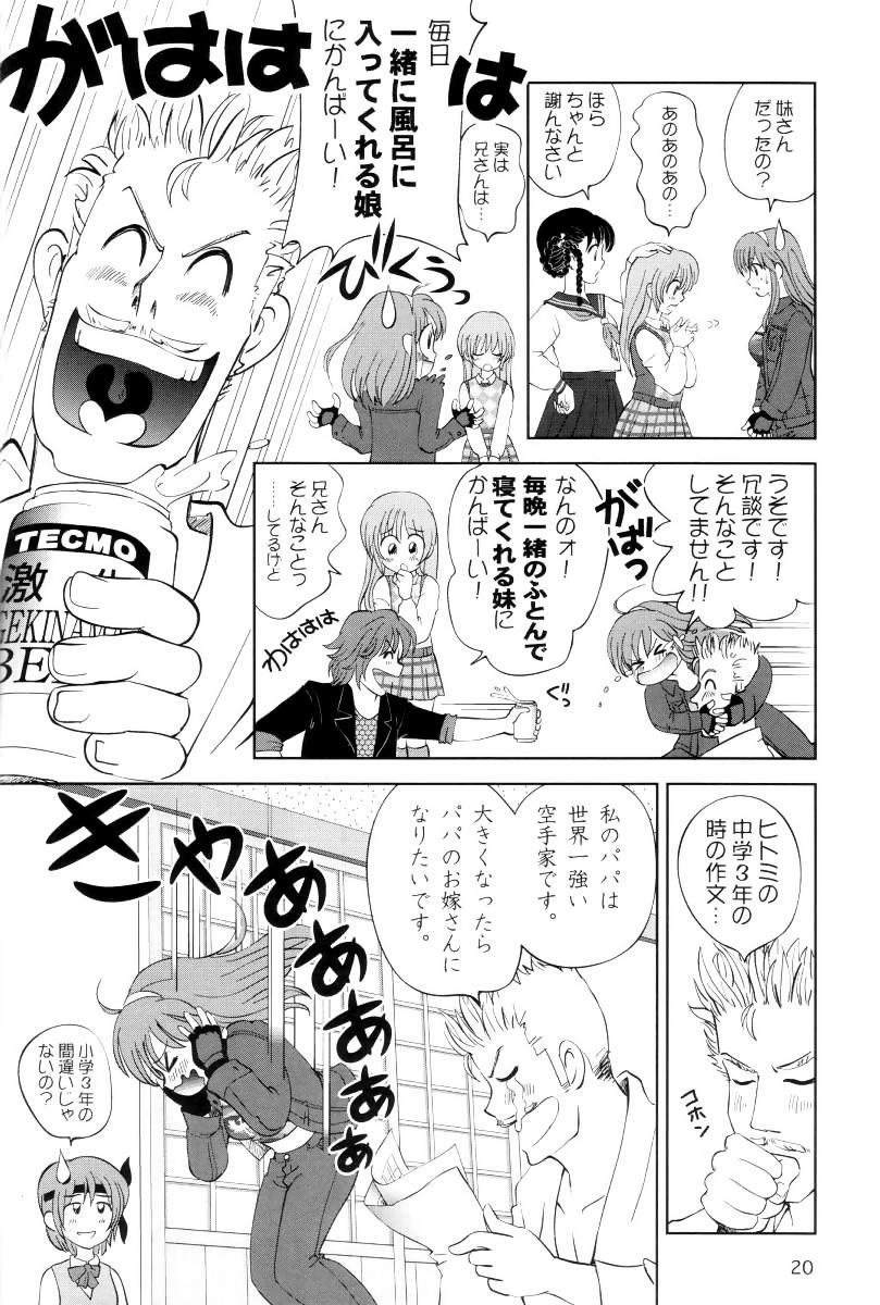 Sugoiyo!! Kasumi-chan 3 18
