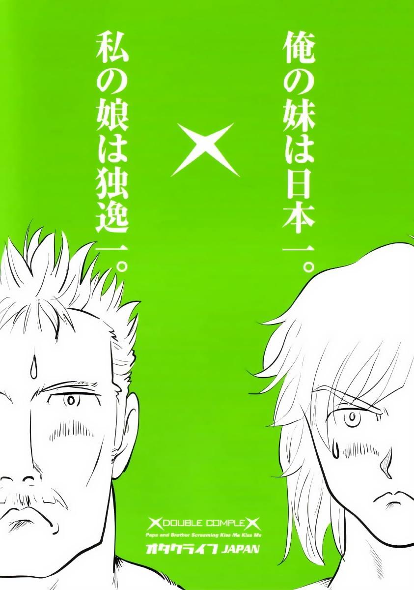 Sugoiyo!! Kasumi-chan 3 1