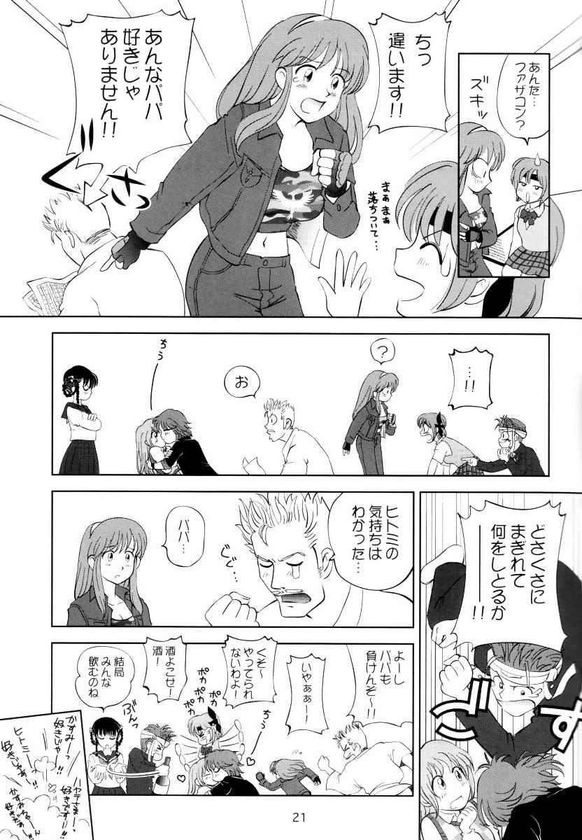 Sugoiyo!! Kasumi-chan 3 19