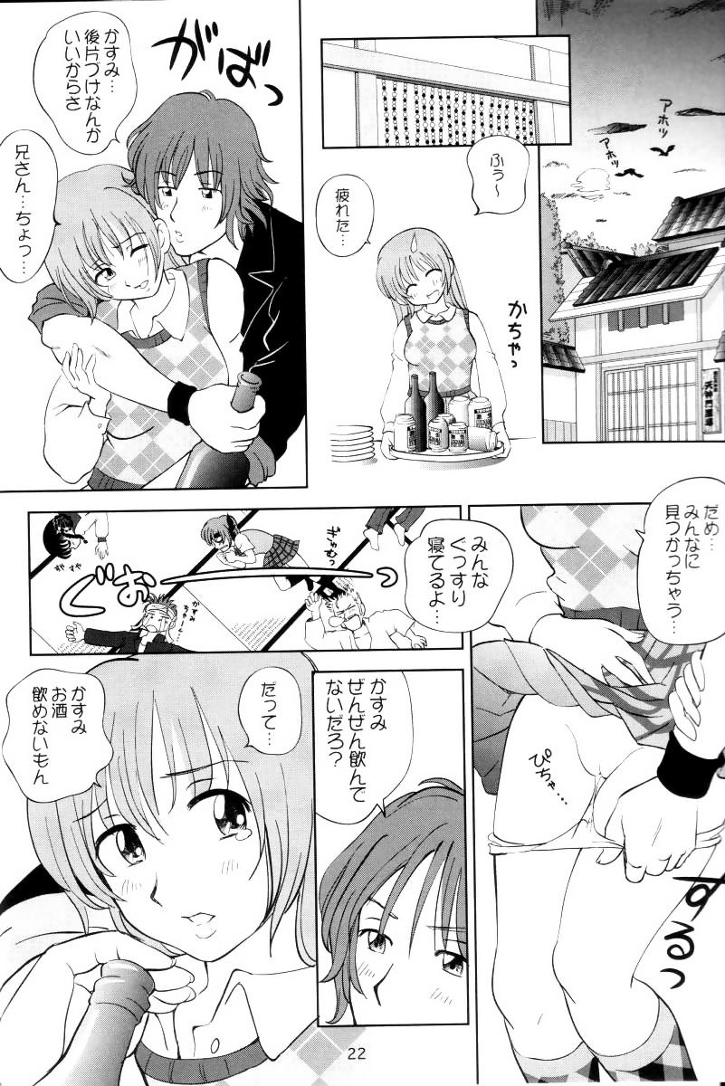 Sugoiyo!! Kasumi-chan 3 20