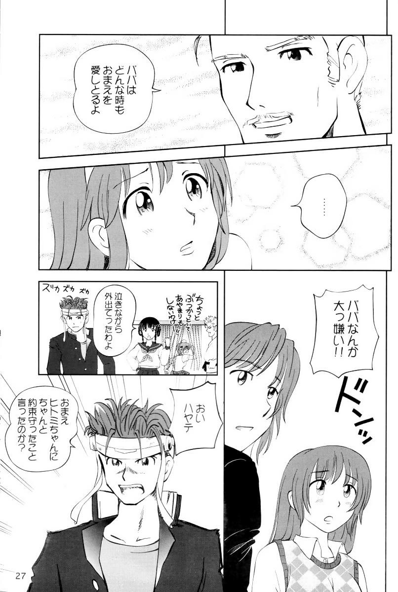 Sugoiyo!! Kasumi-chan 3 25