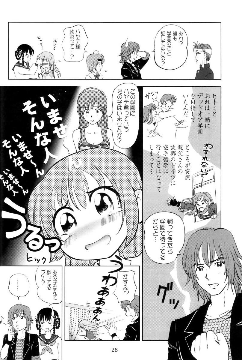 Sugoiyo!! Kasumi-chan 3 26
