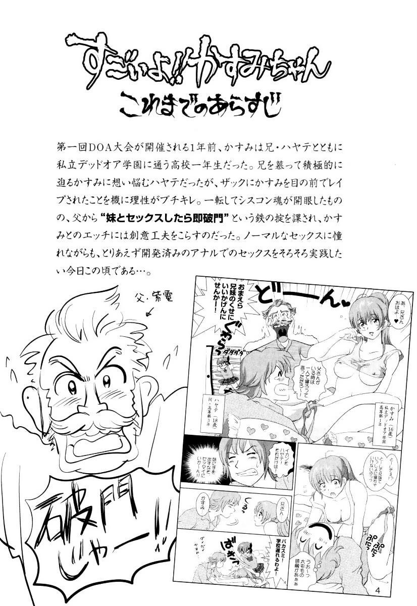 Sugoiyo!! Kasumi-chan 3 2