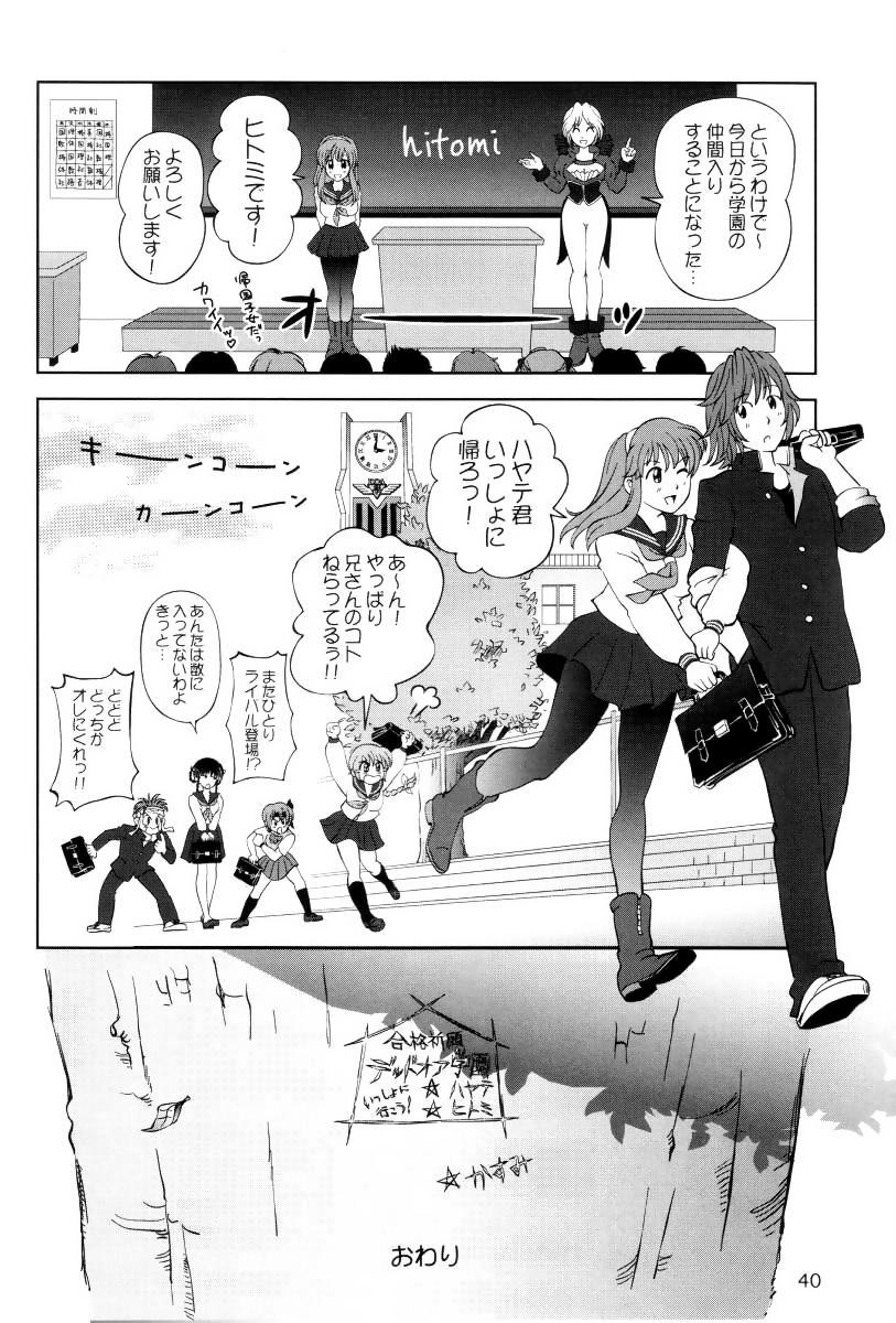 Sugoiyo!! Kasumi-chan 3 37
