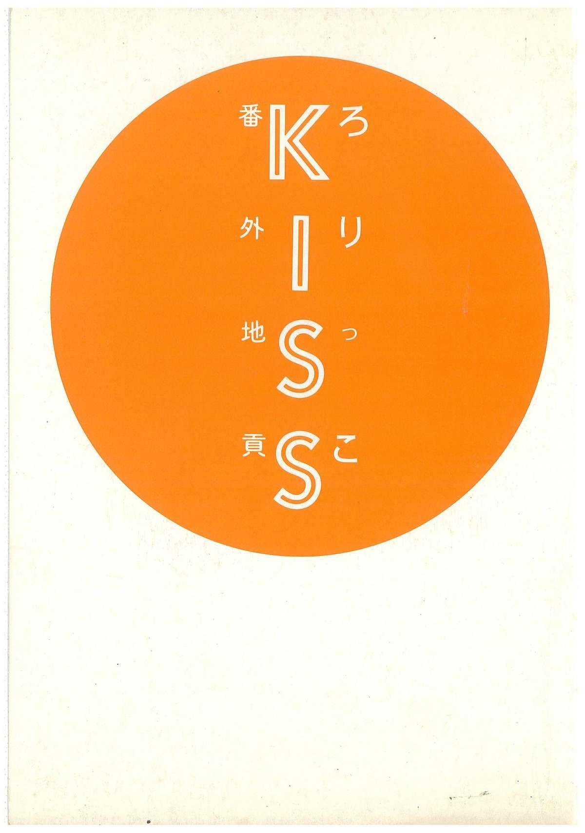 Lolikko Kiss 1