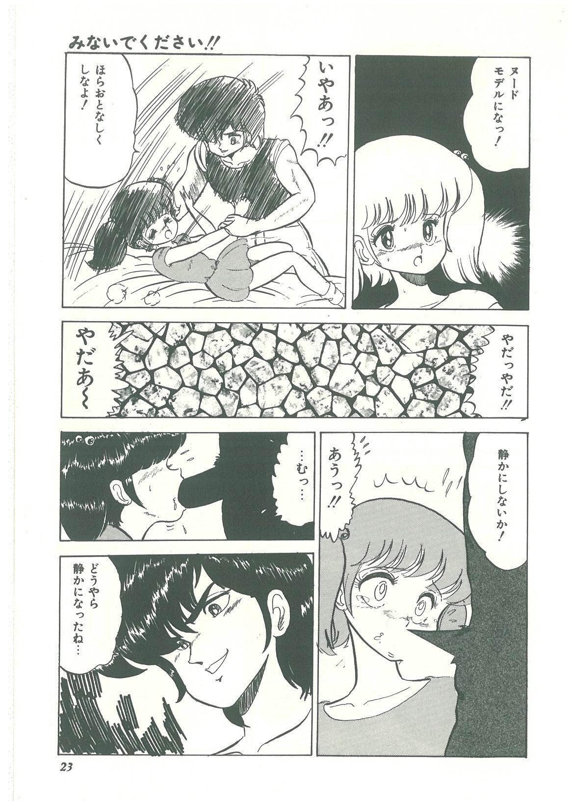 Lolikko Kiss 20