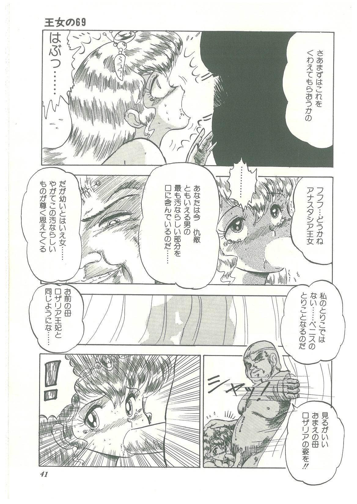 Lolikko Kiss 38
