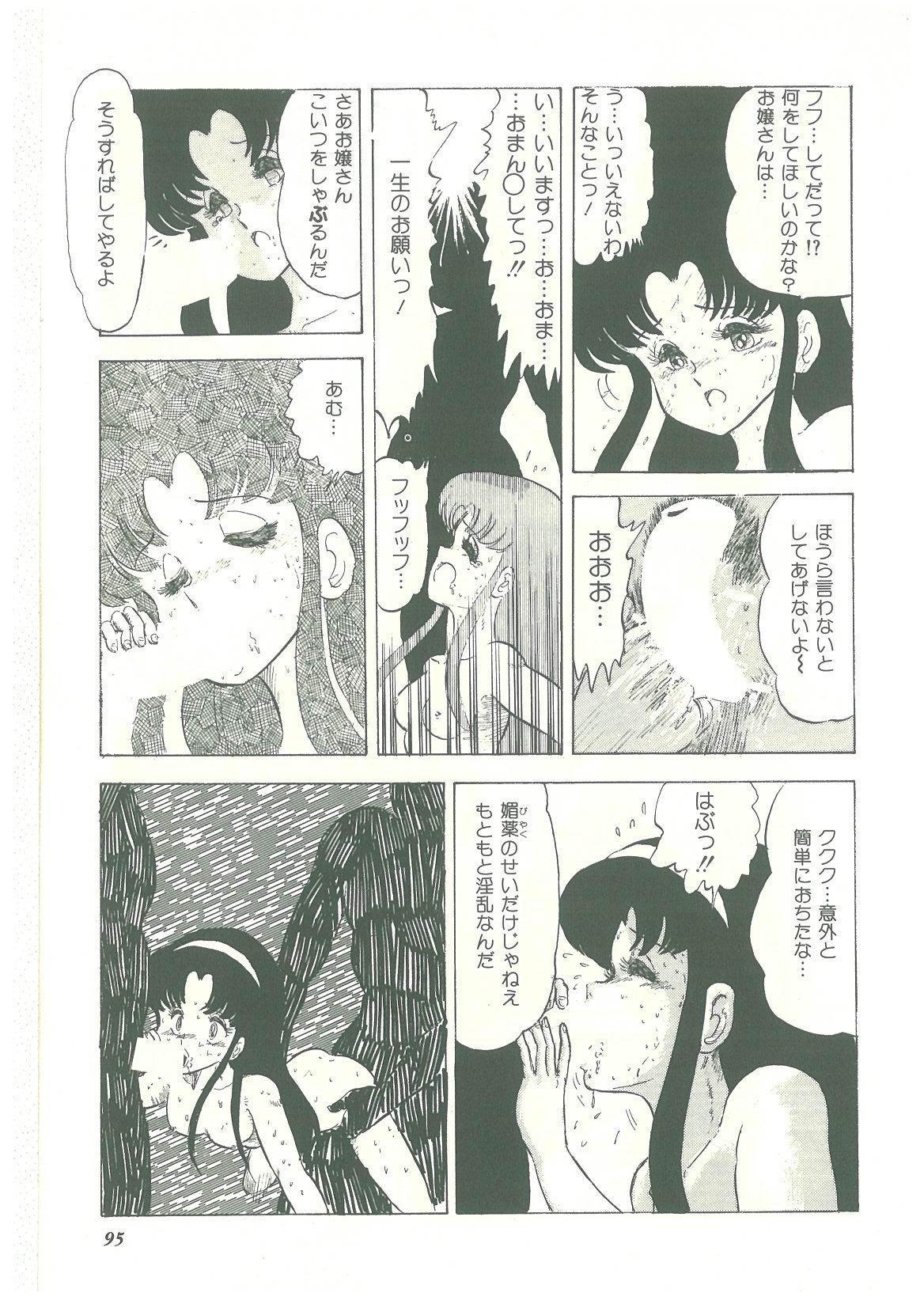 Lolikko Kiss 92