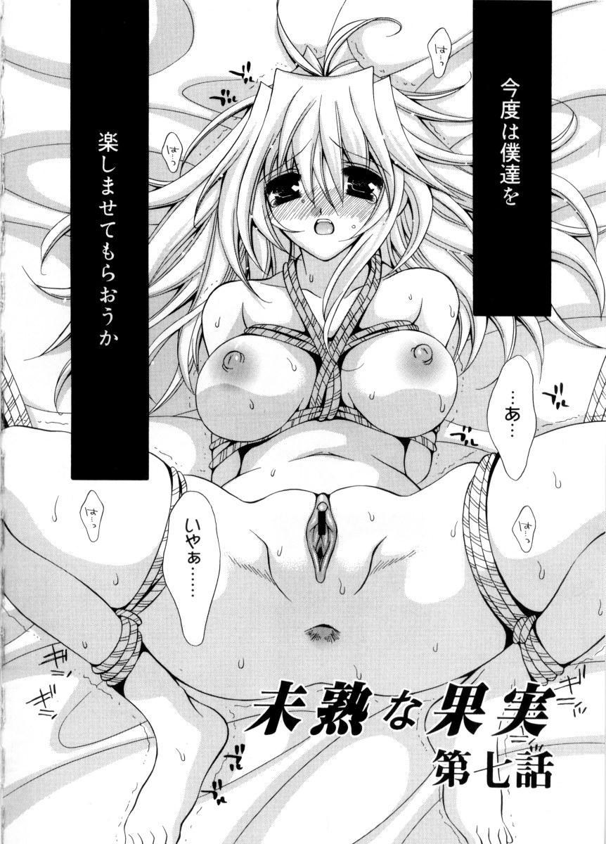 Mijuku na kajitsu 157