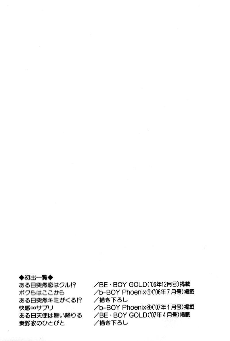 Aruhi Totsuzen Koi wa Kuru! 181