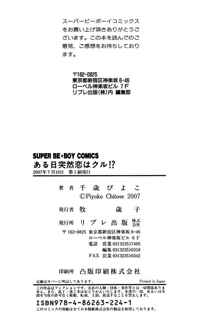 Aruhi Totsuzen Koi wa Kuru! 182