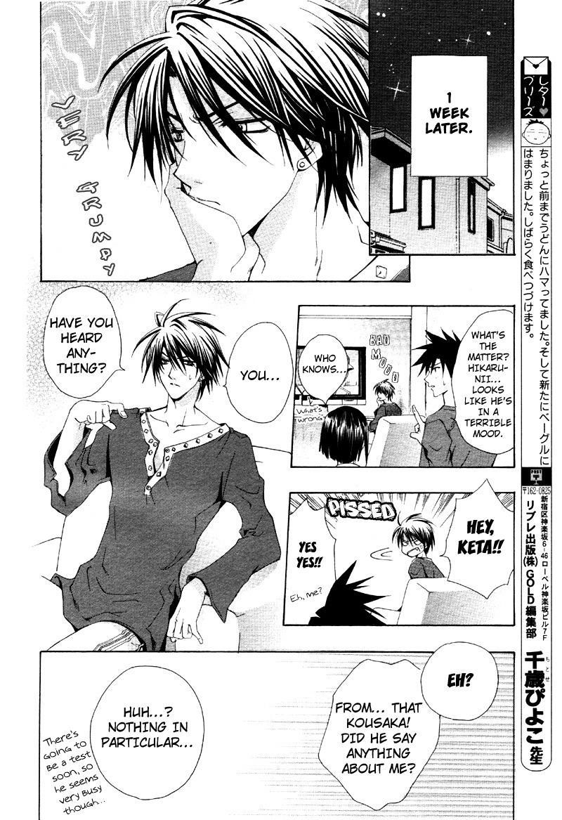 Aruhi Totsuzen Koi wa Kuru! 22