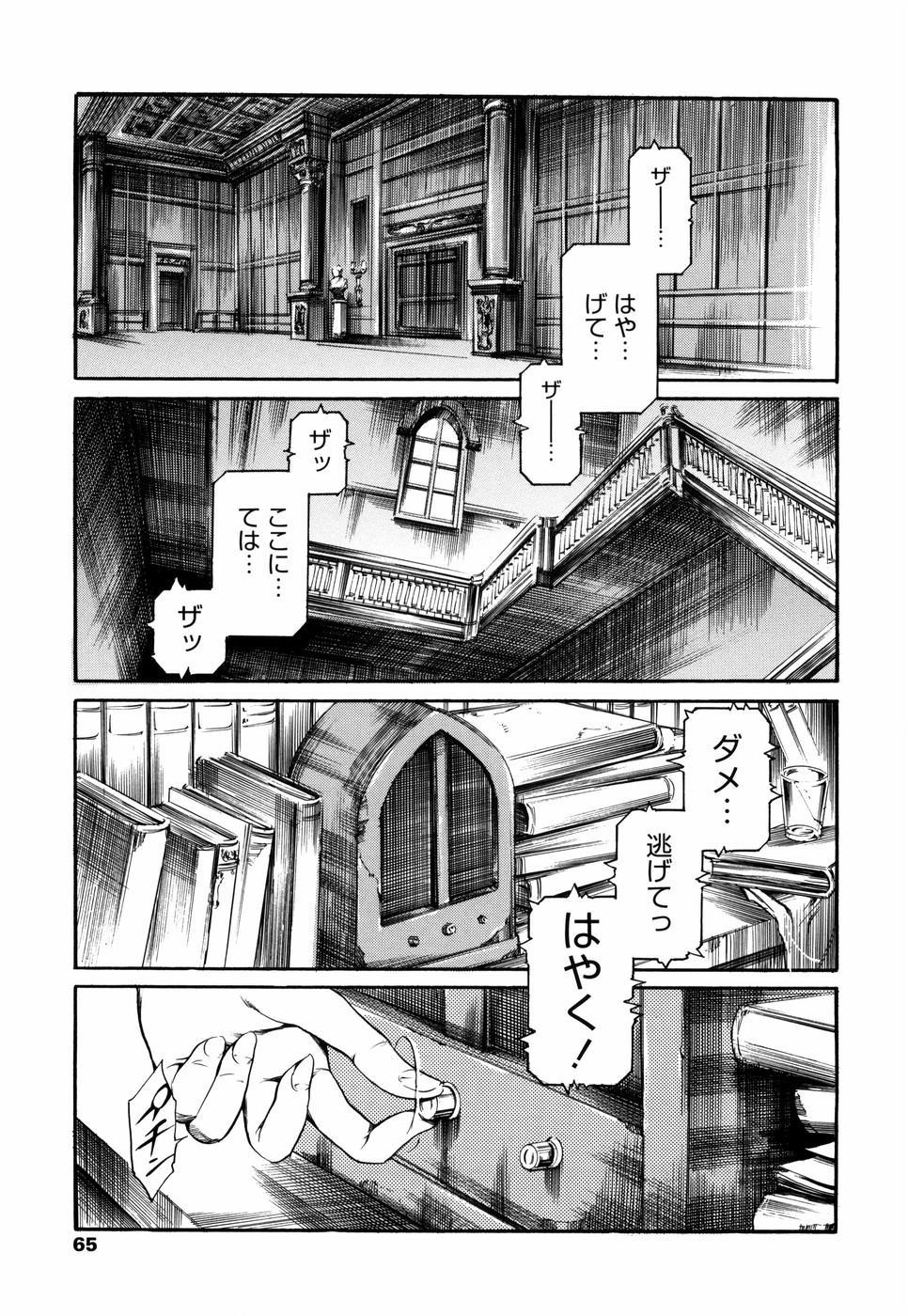 Island Ingyaku no Shou 68