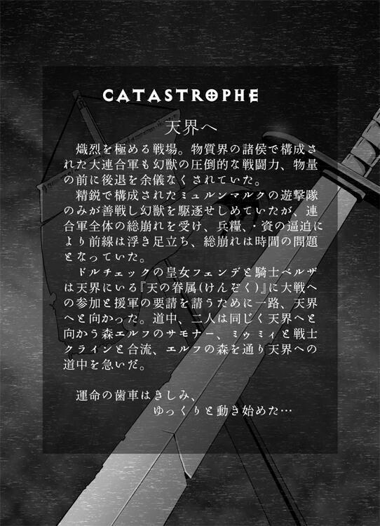 Catastrophe 5 1