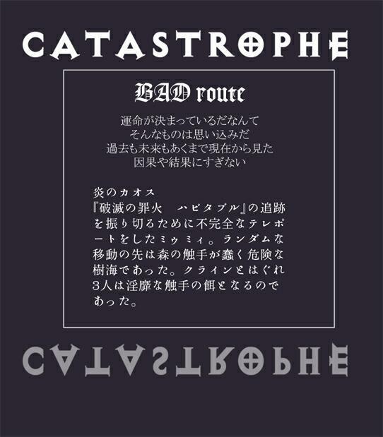 Catastrophe 5 32