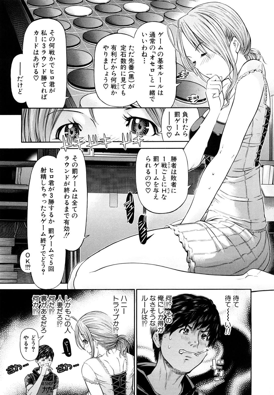 Chijyotachi no Kirifuda 11