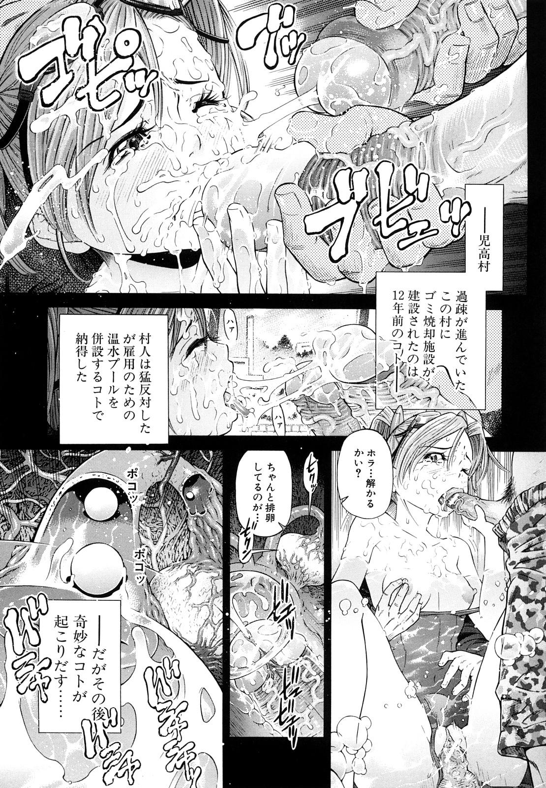 Chijyotachi no Kirifuda 119