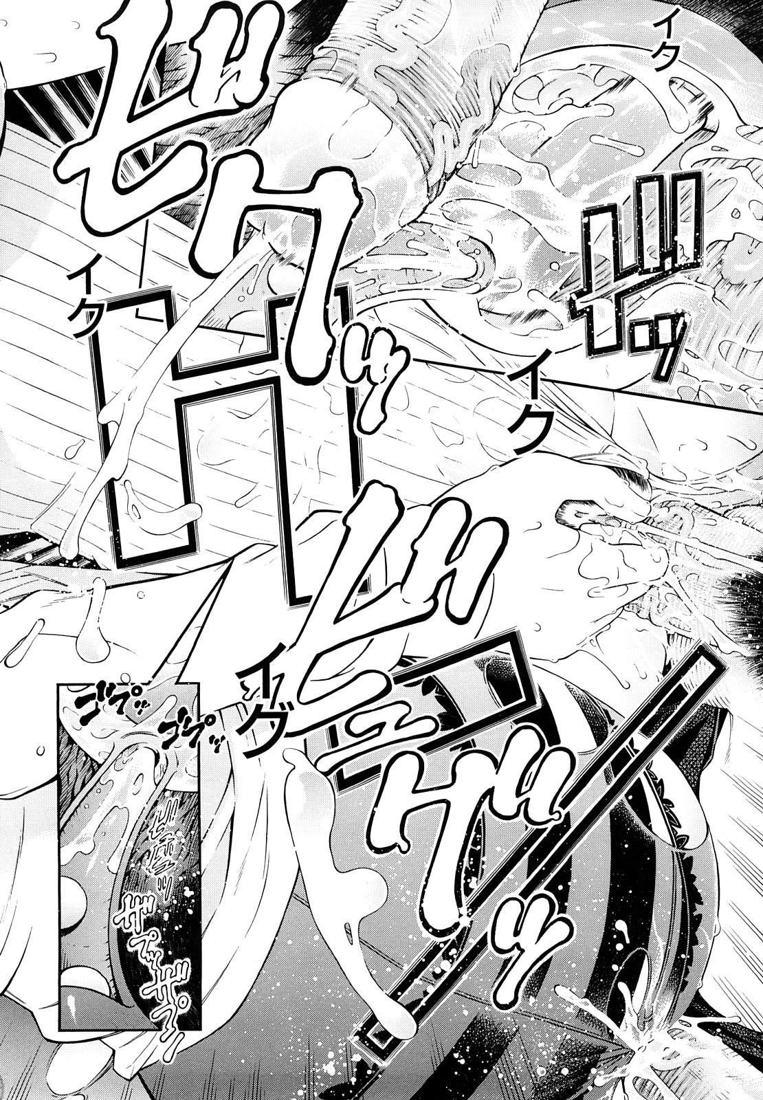 Chijyotachi no Kirifuda 154