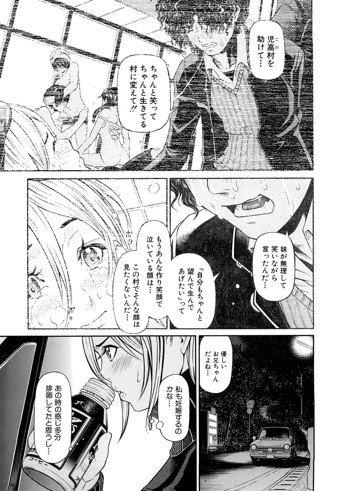Chijyotachi no Kirifuda 157