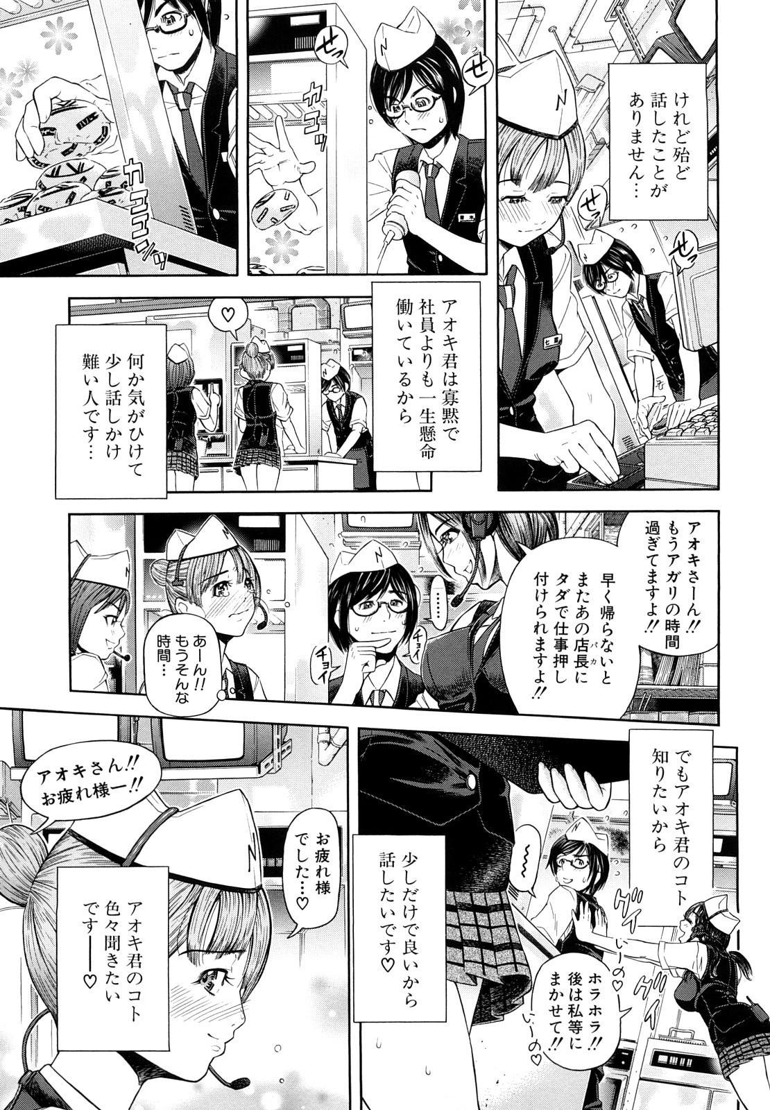 Chijyotachi no Kirifuda 163