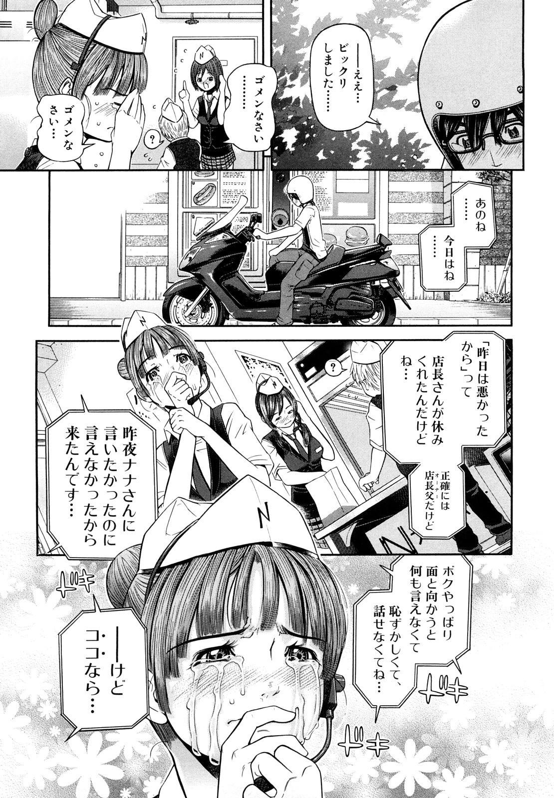 Chijyotachi no Kirifuda 205