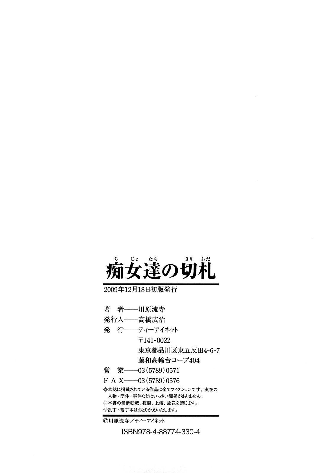 Chijyotachi no Kirifuda 210