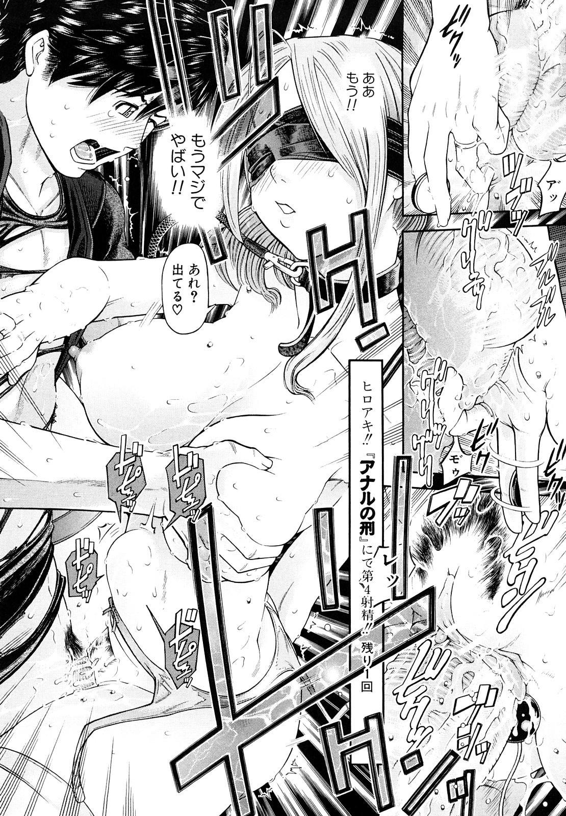 Chijyotachi no Kirifuda 28