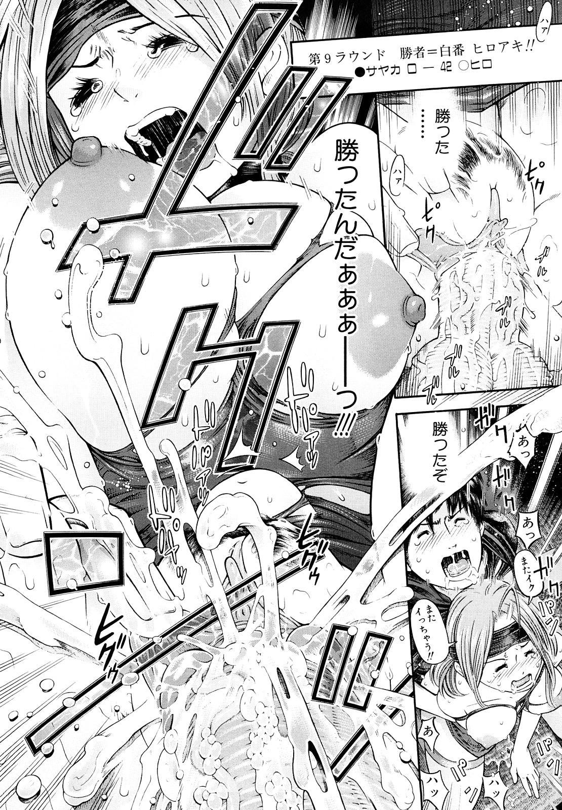 Chijyotachi no Kirifuda 38