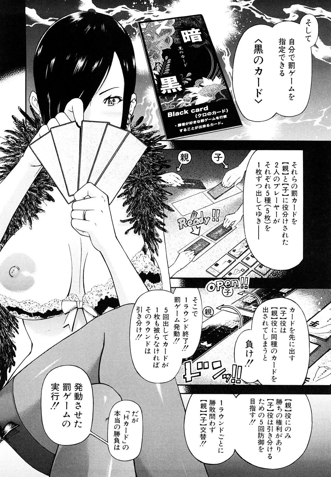 Chijyotachi no Kirifuda 44