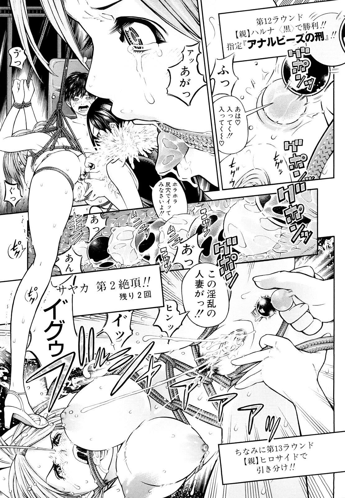 Chijyotachi no Kirifuda 59