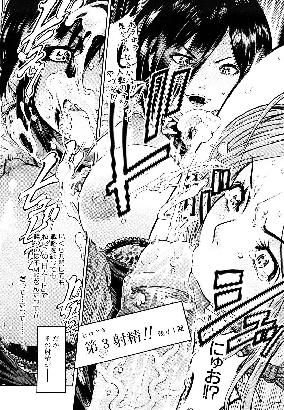 Chijyotachi no Kirifuda 62