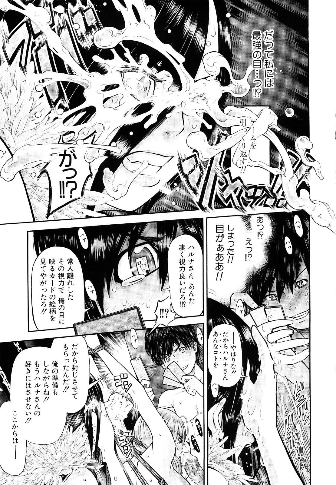 Chijyotachi no Kirifuda 63