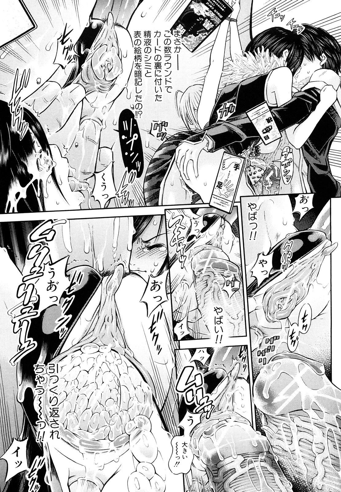 Chijyotachi no Kirifuda 65