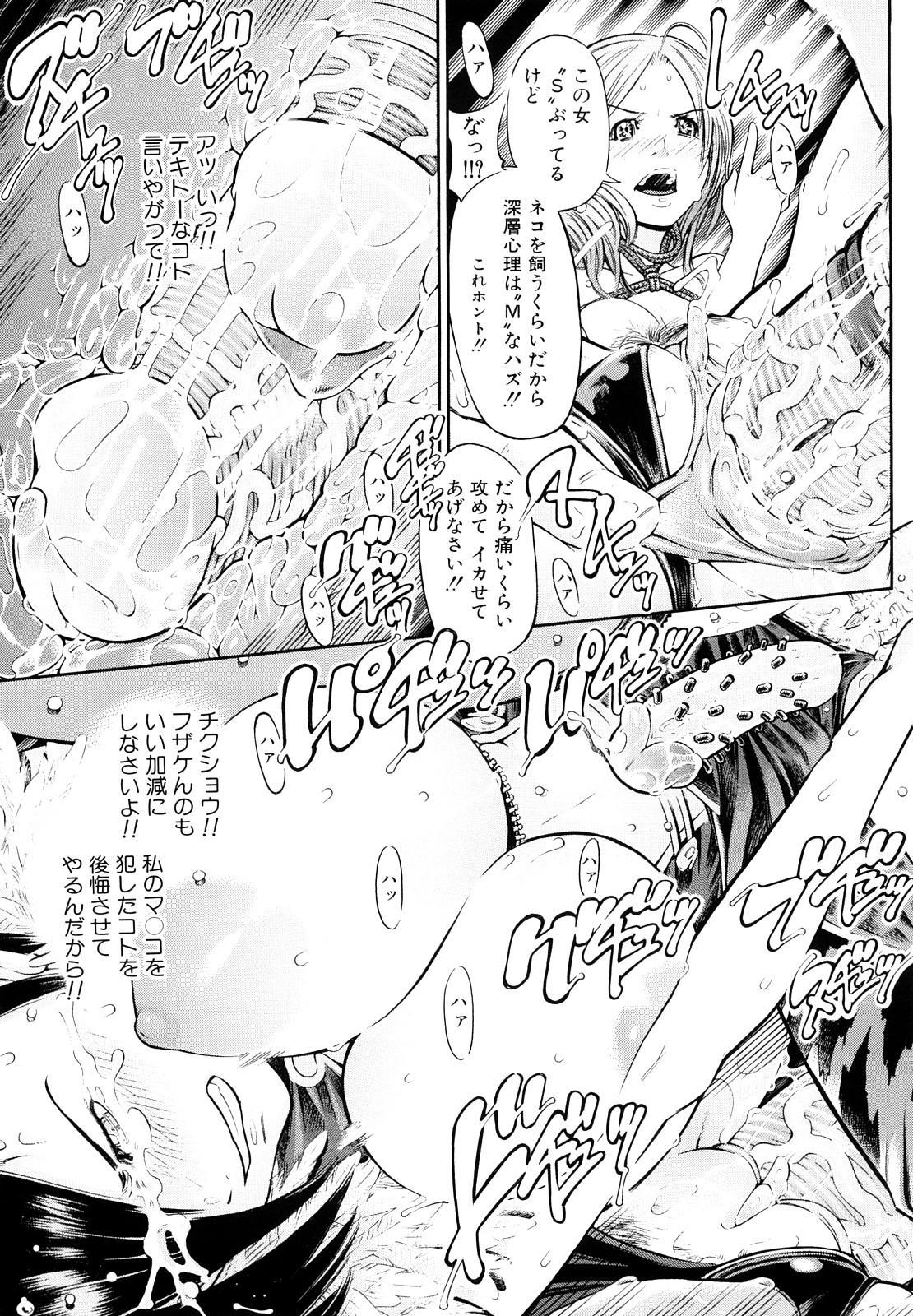 Chijyotachi no Kirifuda 67
