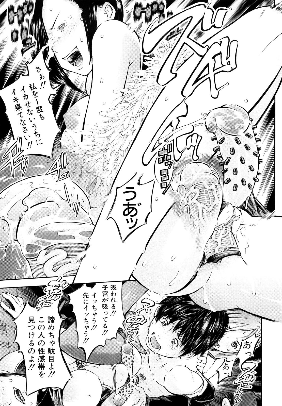 Chijyotachi no Kirifuda 69