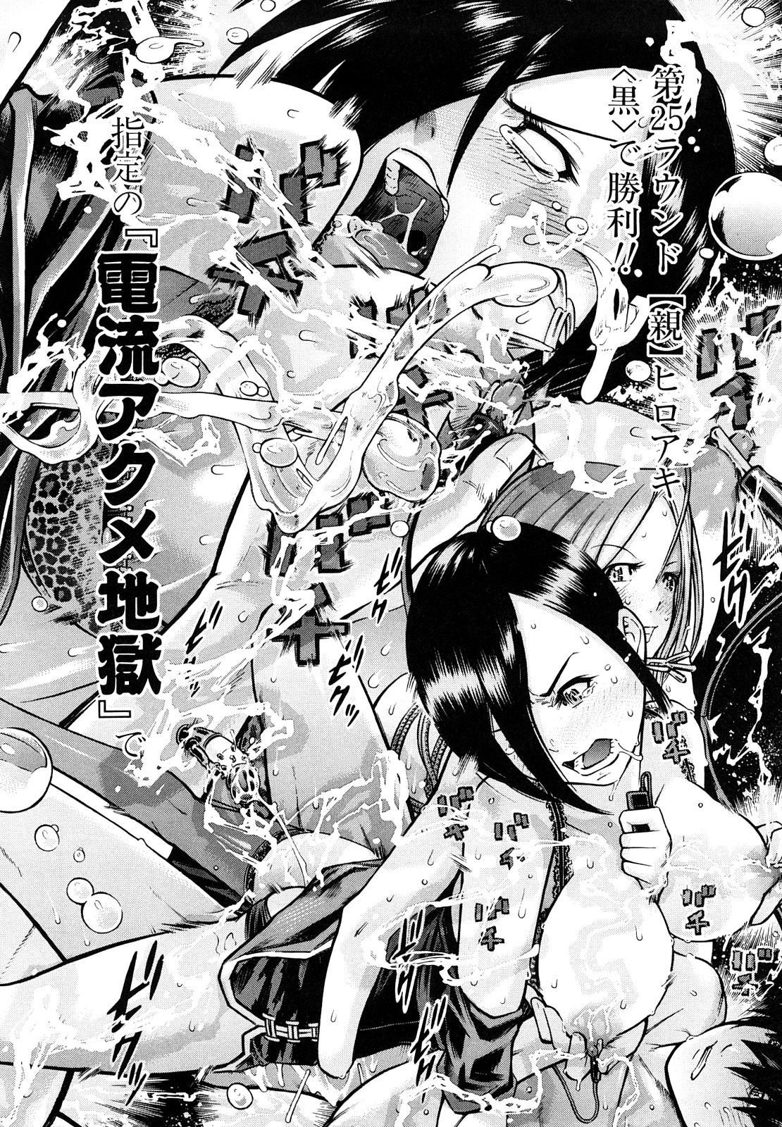 Chijyotachi no Kirifuda 76