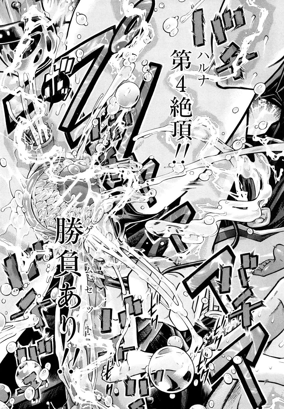 Chijyotachi no Kirifuda 77