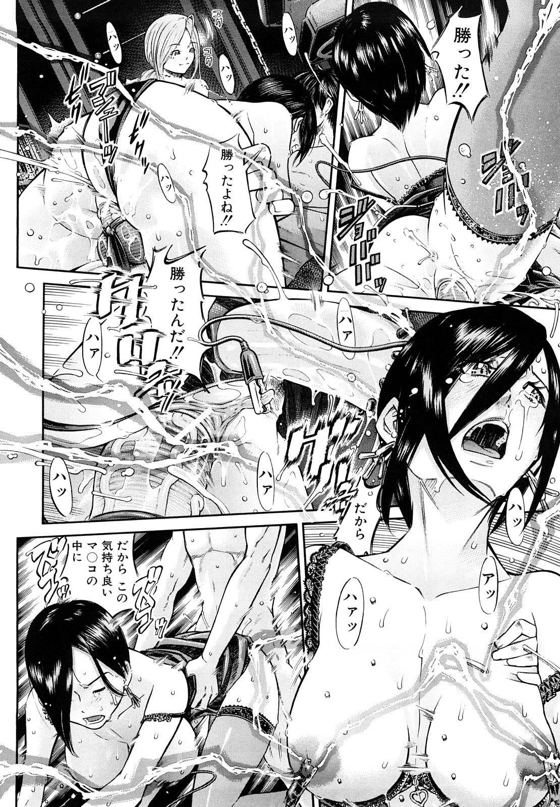 Chijyotachi no Kirifuda 78