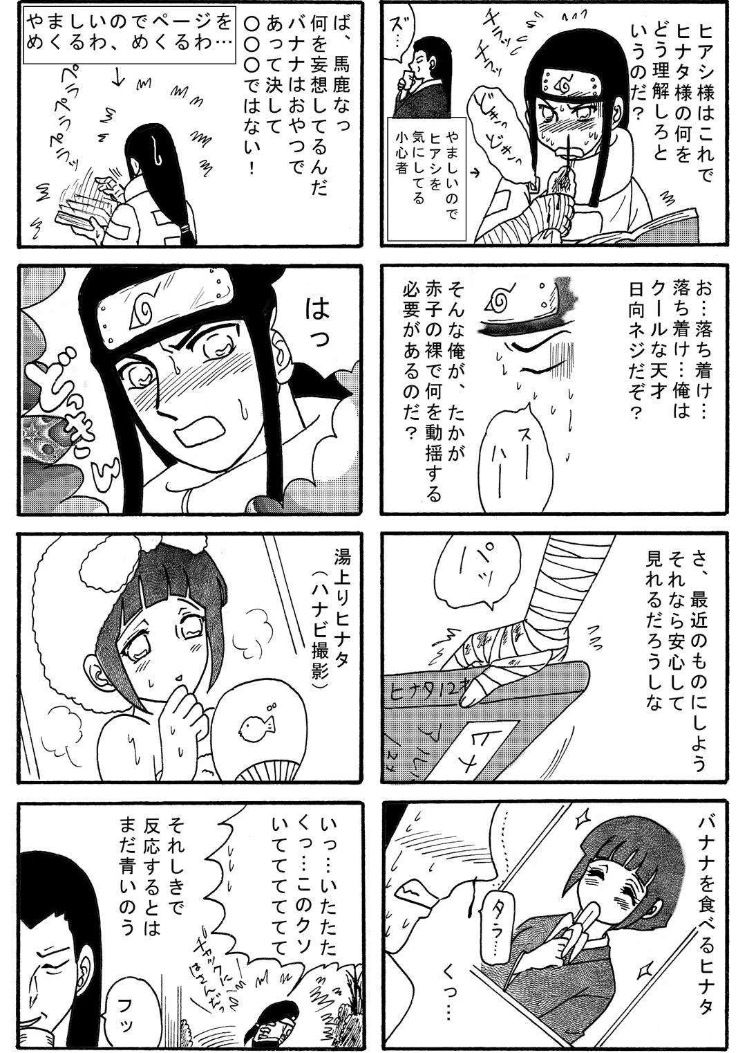 Naruto Airen 27