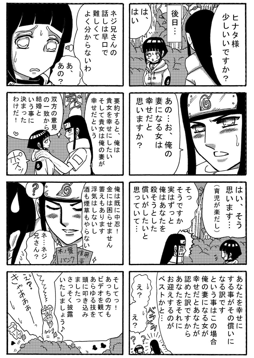Naruto Airen 29