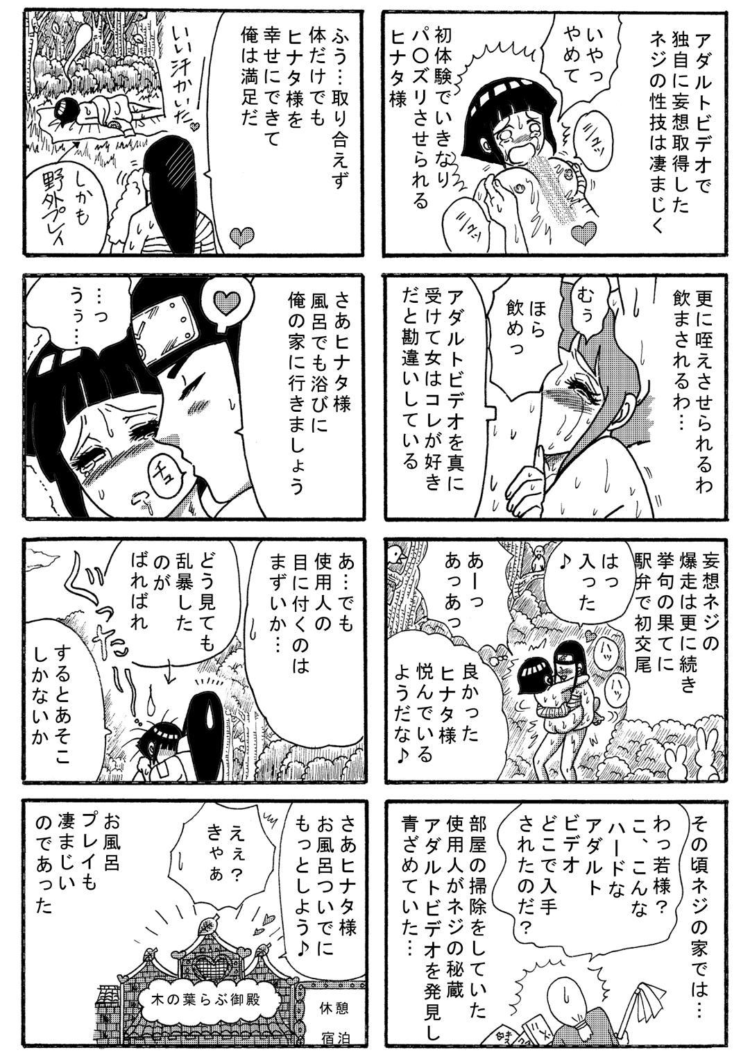 Naruto Airen 30