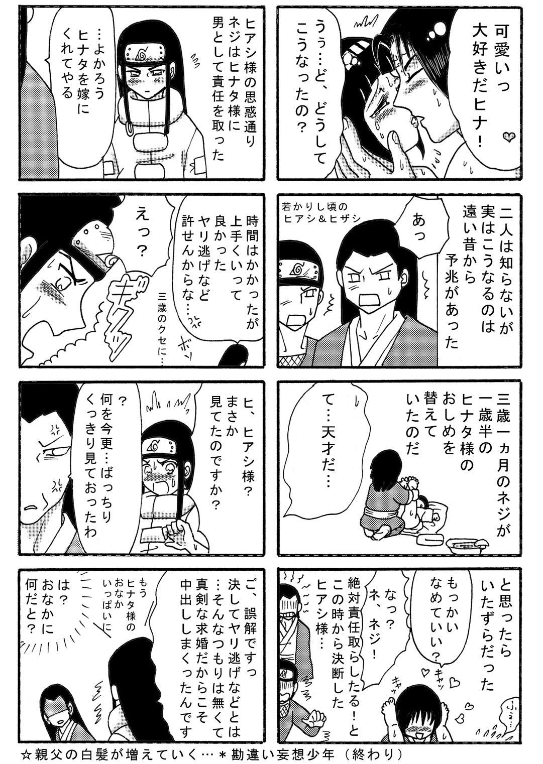 Naruto Airen 31
