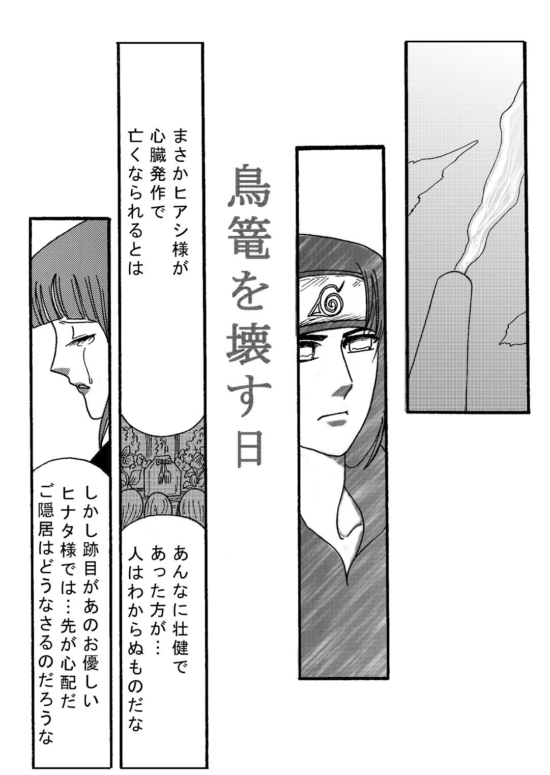 Naruto Airen 32