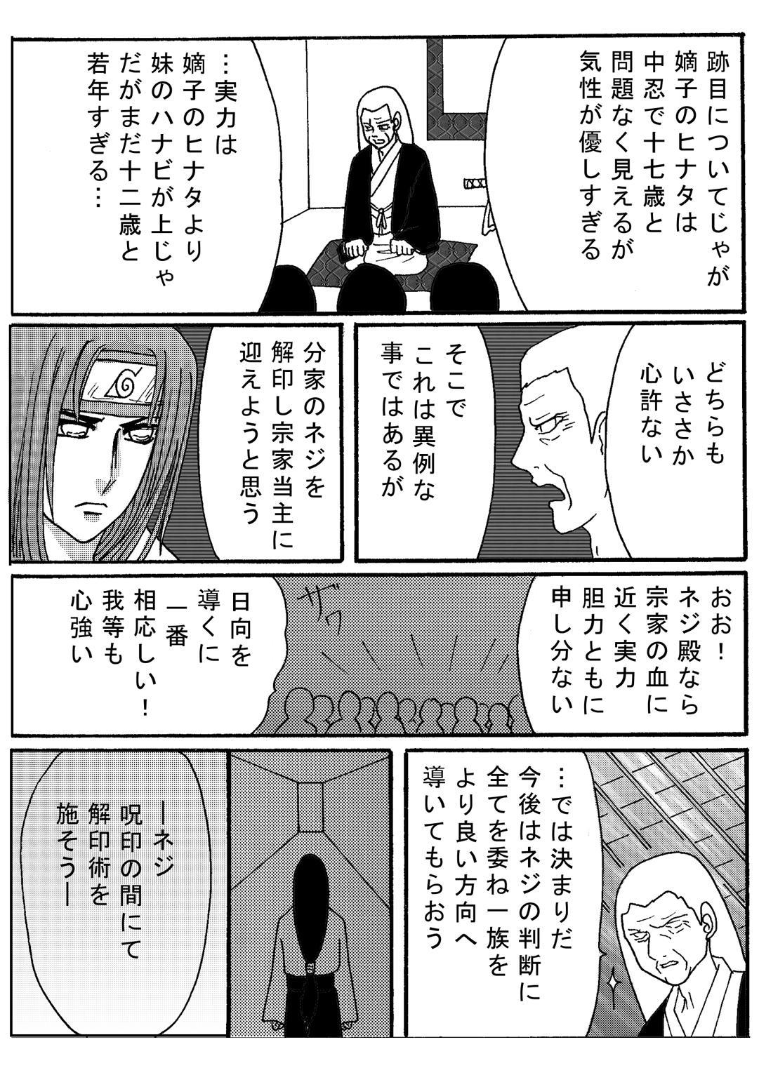 Naruto Airen 33