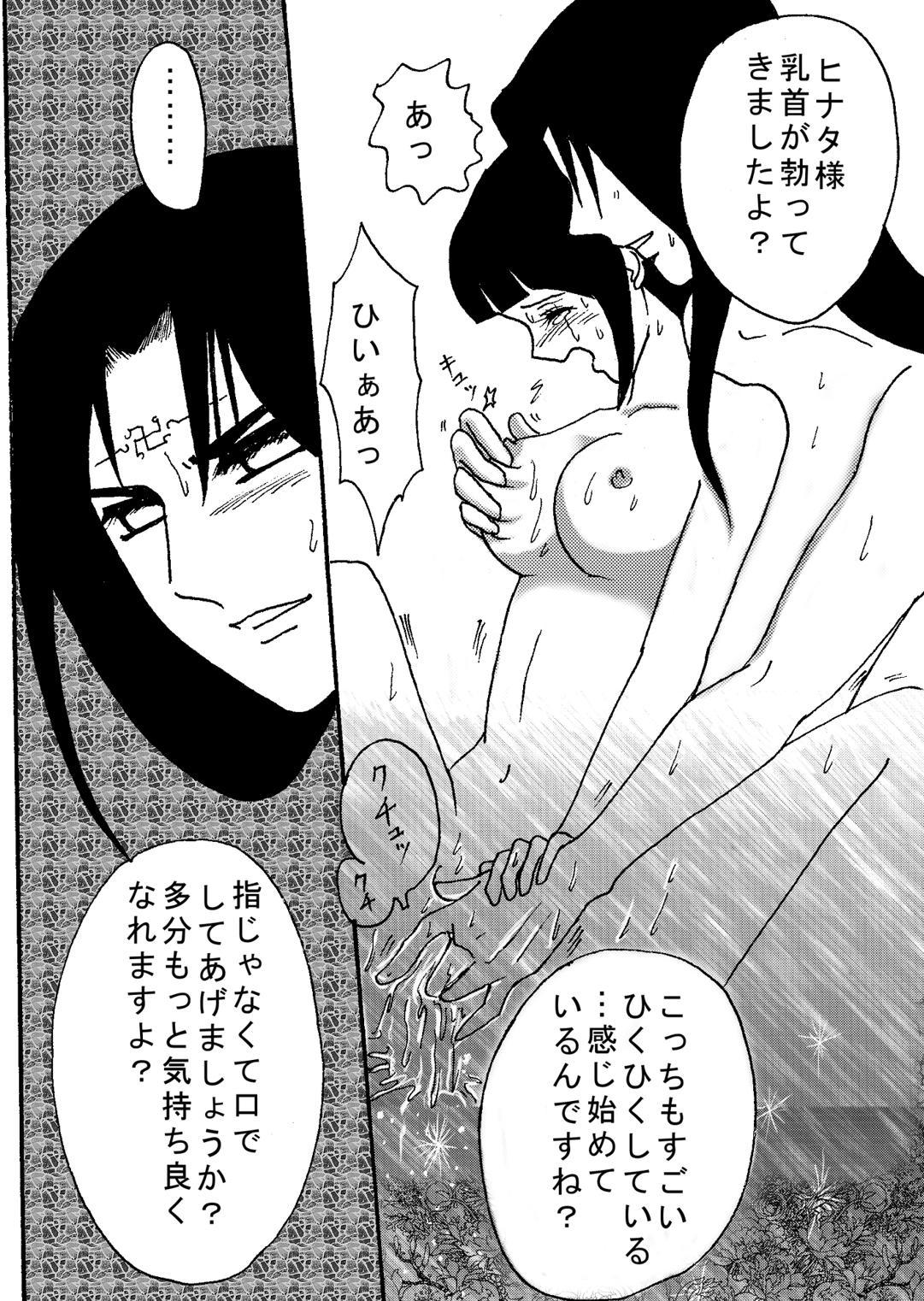 Naruto Airen 48