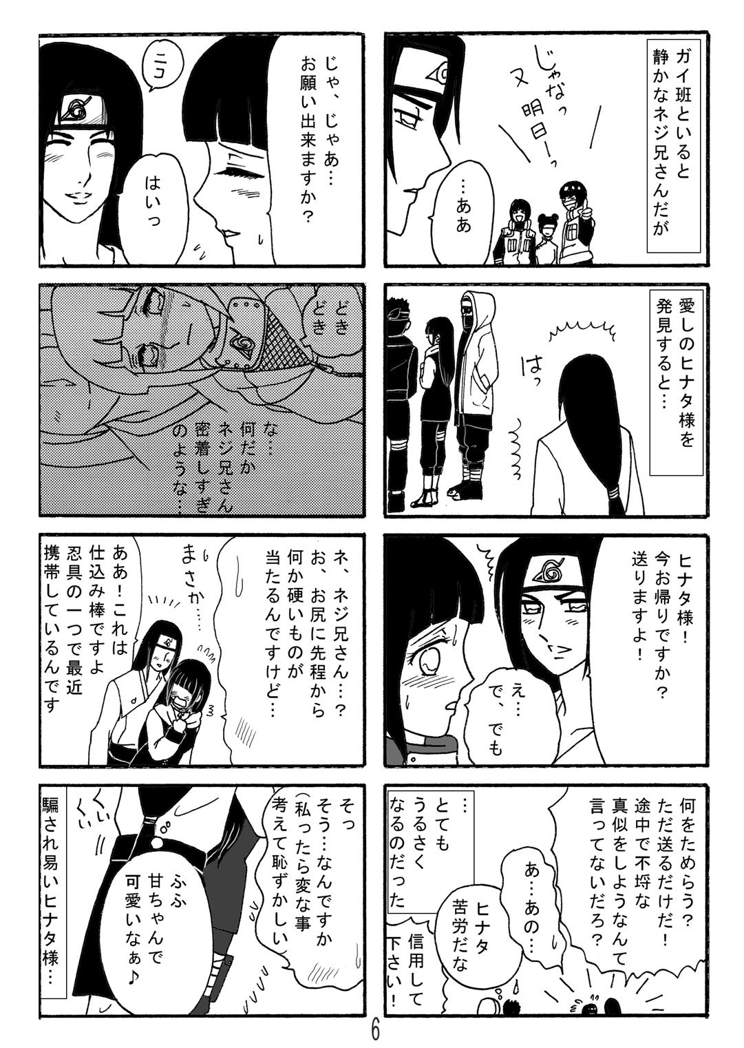 Naruto Airen 4