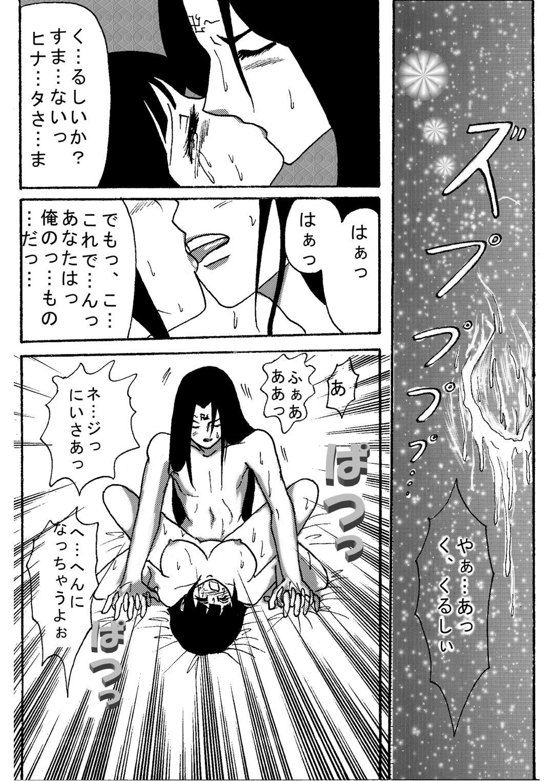 Naruto Airen 53