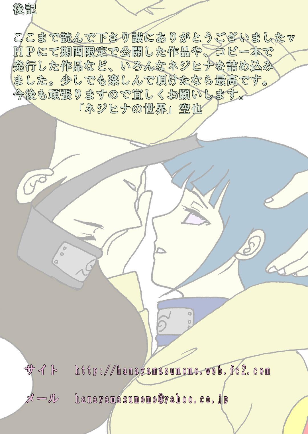 Naruto Airen 68