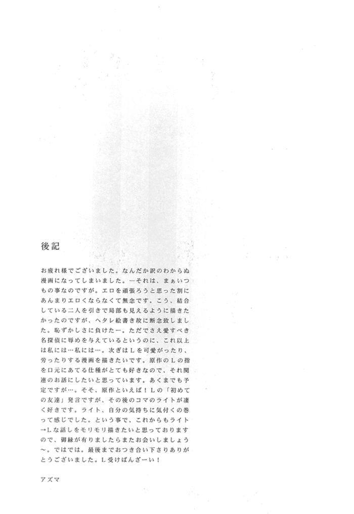 Doku wo Kurawaba 26